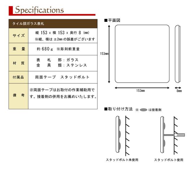 大理石模様ガラス表札商品説明4