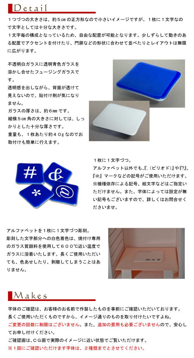 ミニタイル調ガラス表札商品詳細