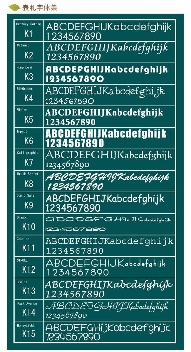 表札用字体サンプル一覧
